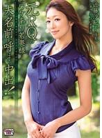 元RQのワケあり若奥様 『夫の名前を呼ばせて中出し!』 近藤沙紀子 ダウンロード