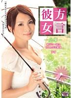 方言彼女-兵庫- 神戸の一途な甘えんぼお嬢様 アイ ダウンロード