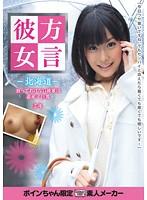 方言彼女-北海道- 放っておけない後輩は道産子巨乳 ミキ ダウンロード