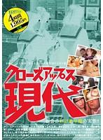クローズアップス現代 都会のわけあり娘の実態!! 〜赤裸々!こんな簡単に性を売る少女の現実! 現代日本の闇〜 ダウンロード