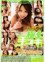 極上手コキ vol.2 ダウンロード