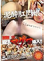泥酔肛門娘「そこはちがう〜っ!」禁断の穴に極太マグマ挿入!!