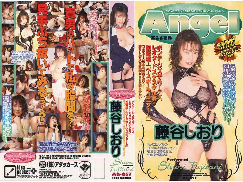 (an057)[AN-057] Angel 藤谷しおり ダウンロード