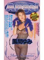 Angel 風間ゆみ an061のパッケージ画像