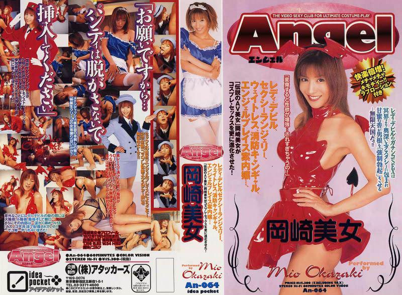 Angel 岡崎美女