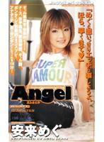 Angel 安来めぐ ダウンロード