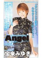 Angel 宝来みゆき ダウンロード