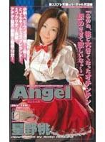 Angel 星野桃 ダウンロード