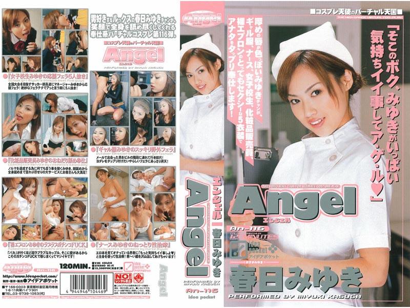 Angel 春日みゆき