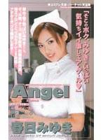 Angel 春日みゆき ダウンロード