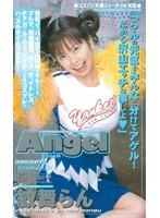 Angel 紋舞らん ダウンロード