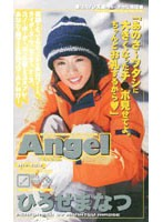 Angel ひろせまなつ ダウンロード