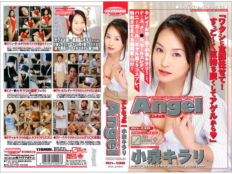 (an130)[AN-130] Angel 小泉キラリ ダウンロード