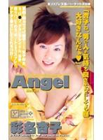 Angel [AN-131]