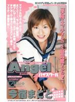 Angel 今宿まこと ダウンロード