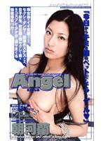 Angel 朝河蘭 ダウンロード