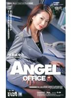 ANGEL OFFICE 畑野まゆみ ダウンロード
