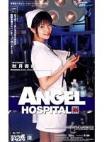 ANGEL HOSPITAL 秋月杏奈