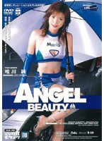 ANGEL BEAUTY 唯川純