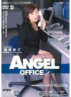 ANGEL OFFICE 城崎めぐ ダウンロード