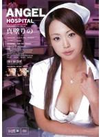 ANGEL HOSPITAL 真壁りの ダウンロード