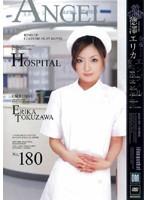 ANGEL HOSPITAL 徳澤エリカ ダウンロード