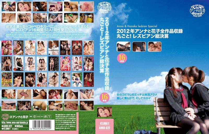 2012年アンナと花子全作品収録 丸ごと!レズビアン総決算 16時間
