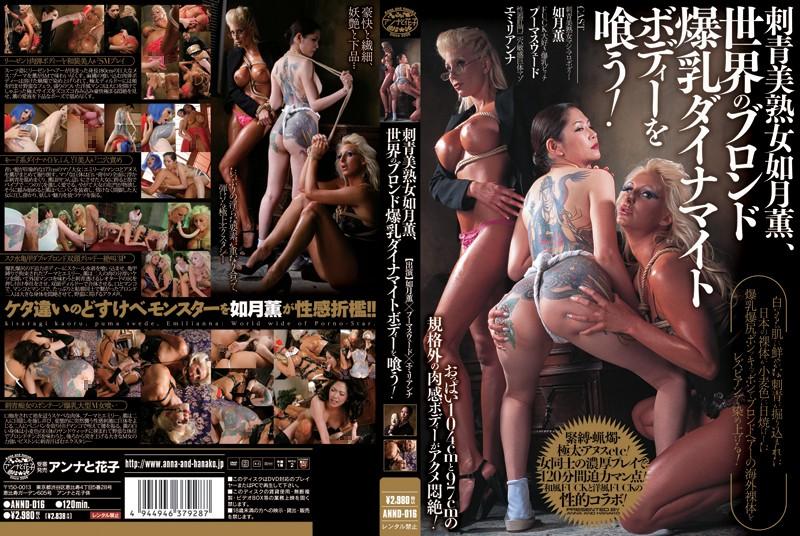 刺青美熟女如月薫、世界のブロンド爆乳ダイナマイトボディーを喰う!