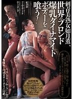刺青美熟女如月薫、世界のブロンド爆乳ダイナマイトボディーを喰う! ダウンロード