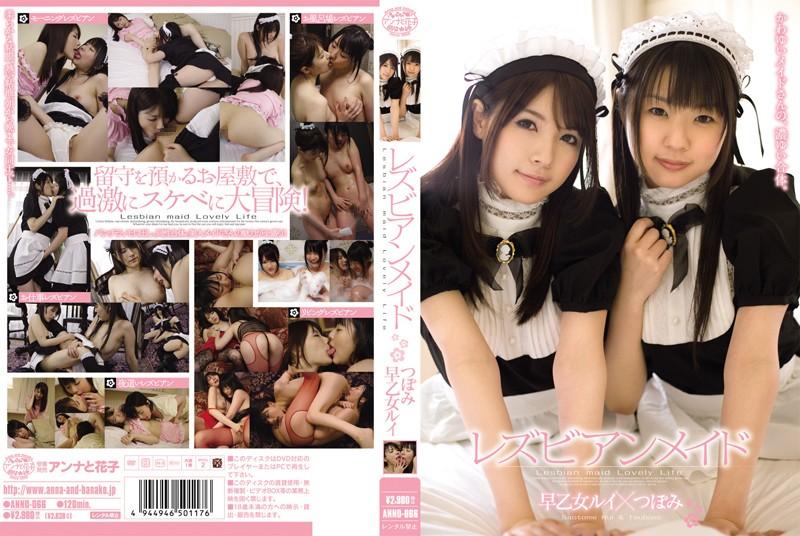 annd066「レズビアンメイド つぼみ 早乙女ルイ」(アンナと花子)