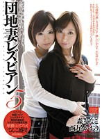 団地妻レズビアン5 ダウンロード