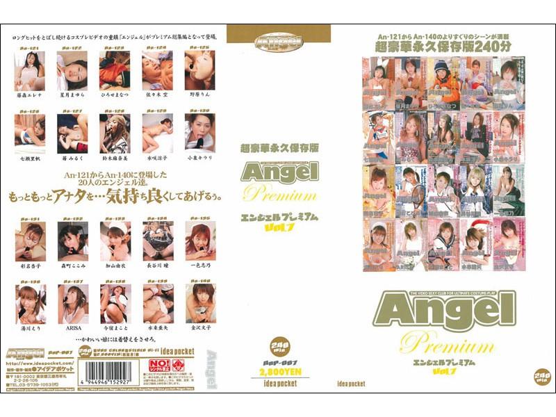 Angel Premium VOL.7