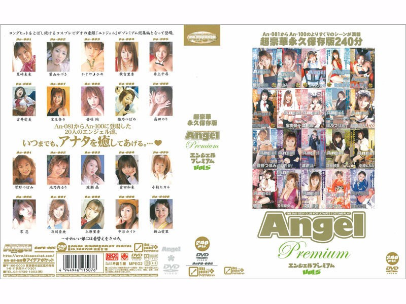 Angel Premium VOL.5