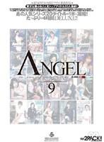 Angel Premium VOL.9 ダウンロード