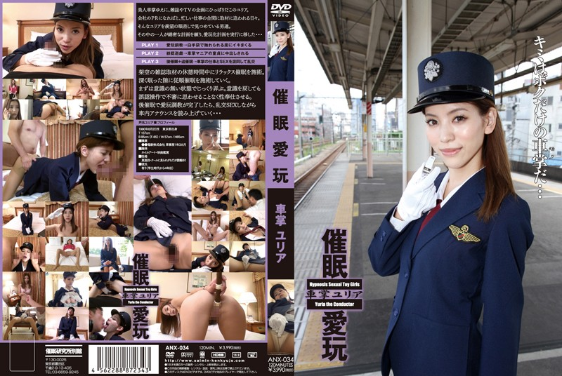 ANX-034 Hypnotism Love Train Conductor Yuria