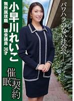 催眠契約 ●議会議員 小早川れいこ 36才 ダウンロード