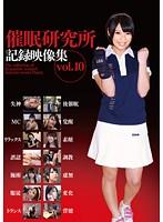 催眠研究所記録映像集 vol.10海戦 桜井あゆ