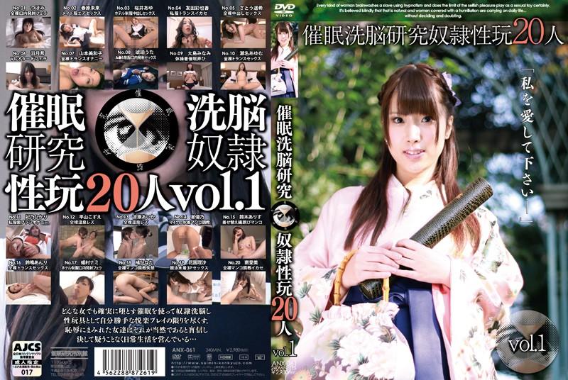 催眠洗脳研究 奴隷性玩 20人 vol.1