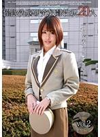 愛内梨花 催眠洗脳研究 奴隷性玩20人 vol.2