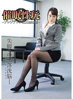 催眠性玩-プレジデント K.Hasumi- ダウンロード