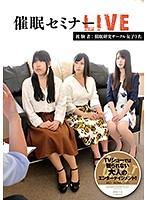 催眠セミナーLIVE 被験者:催眠研究サークル女子3名
