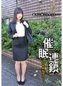 催●連鎖-同僚嫉妬女MC- ましろ杏(anx00118)