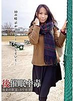後催●中毒 彼女の取説-トリセツ- 真木今日子 anx00122のパッケージ画像