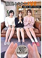 催●セミナーLIVE 被験者:文系サークル女子3名