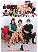 女流術師神施術LIVE-催眠セッション編-