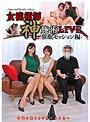 女流術師神施術LIVE-催●セッション編-(anx00131)