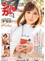 シリガル-silly girl- vol.1
