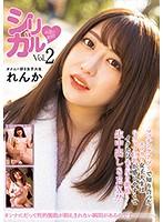 シリガル-silly girl- vol.2 anzd00005のパッケージ画像