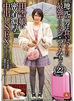 地元の男は食い尽くした最強ヤリマン・つぐみちゃん(22)田舎娘に密着濃厚中出しSEX anzd00007のパッケージ画像