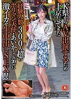 K県からAV出演するため上京してきた経験人数300人超のヤリマン天使・あいかちゃん(20)に激イカせ生中出しSEX!! ダウンロード